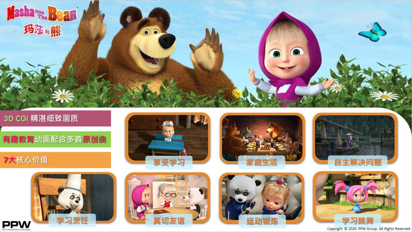 玛莎和熊-3.jpg